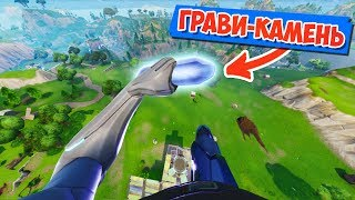 ГРАВИКАМЕНЬ СПАС МЕНЯ! [Fortnite Battle Royale]