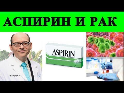 Аспирин и Рак (Онкология) - Доктор Майкл Грегер