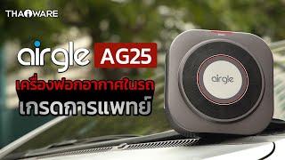 รีวิว Airgle AG25 เครื่องฟอกอากาศในรถยนต์ไซส์เล็ก พร้อมฟิลเตอร์กรองเกรดการแพทย์