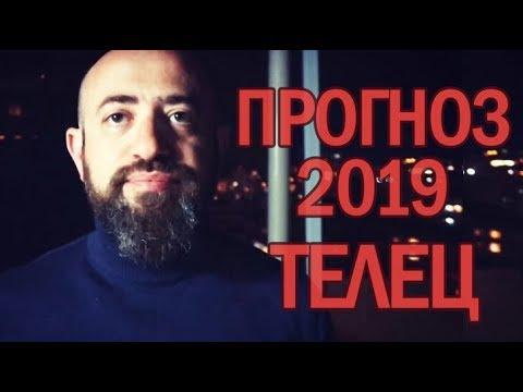 Гороскоп ТЕЛЕЦ 2019 год / Ведическая Астрология