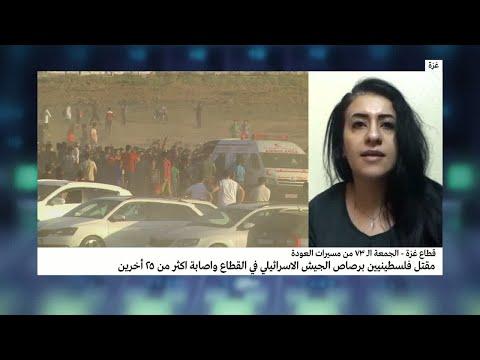 قتيل على الأقل بعد فتح الجيش الإسرائيلي النار على متظاهرين قرب السياج الفاصل في غزة  - 15:56-2019 / 9 / 9