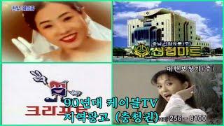 [추억의영상] 90년대 한국 케이블TV 지역광고 - 충…