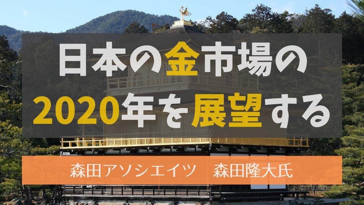 日本の金市場の2020年を展望する