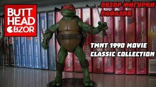 Рафаэль - фигурка по фильму (Черепашки-Ниндзя 1990) TMNT (1990) Movie Action Figure