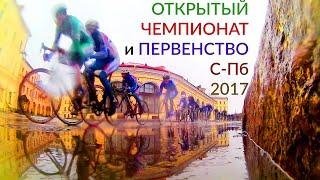 20170429 Велоспорт: открытый чемпионат и первенство по Петербургу 2017