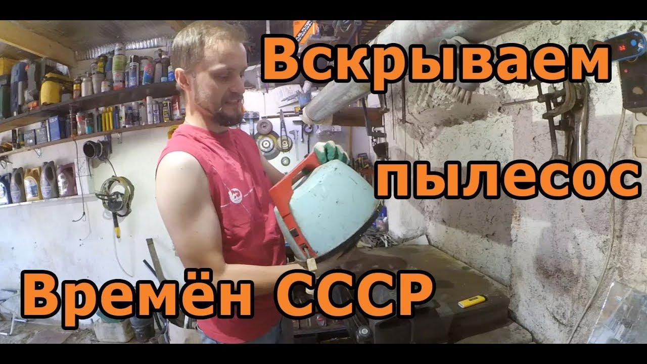 Пылесос времён СССР Циклон-М Переборка