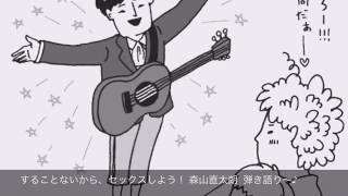 Download lagu することないなら、セックスしよう〜♪森山直太朗 弾き語り