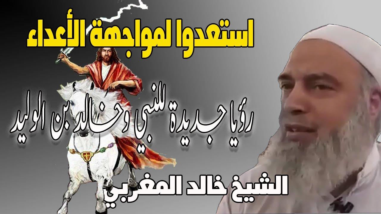 رؤيا للنبي فيها خالد بن الوليد استعدوا لمواجهة الاعداء ولكن من هم الاعداء