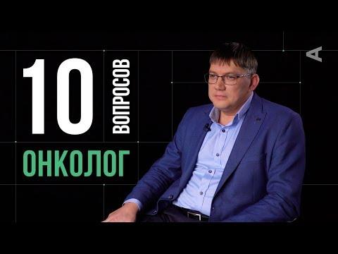 10 глупых вопросов ОНКОЛОГУ
