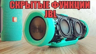 СКРЫТЫЕ ФУНКЦИИ JBL CHARGE 3 Flip 3 4 Xtreme L УЛИЧНЫЙ РЕЖИМ