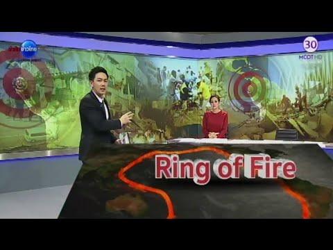 Immersive พื้นที่วงแหวนแห่งไฟ | Ring of Fire จุดแผ่นดินไหวใหญ่