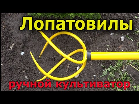 видео: Ручной культиватор земли -  Испытание  - Лопатовилы обзор