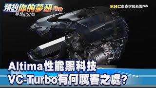 Altima性能黑科技 VC-Turbo有何厲害之處?《夢想街57號 預約你的夢想 精華篇》20191008 李冠儀 林大維 程志熙