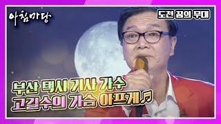 부산 택시 기사 가수 고길수의 가슴 아프게♬ l KBS…