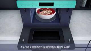 [삼성전자 전자레인지] 직화오븐으로 라면 조리 방법을 …