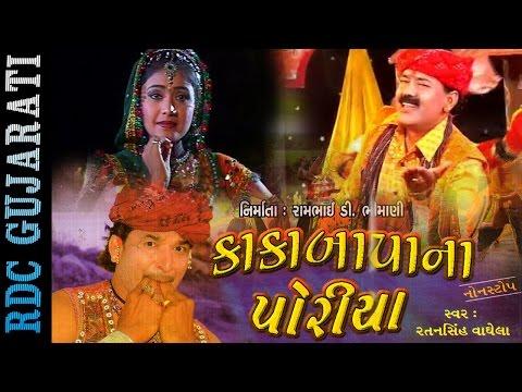 Kaka Bapa Na Poriya - Original VIDEO   Non Stop   Popular Gujarati Songs   Ratansinh Vaghela