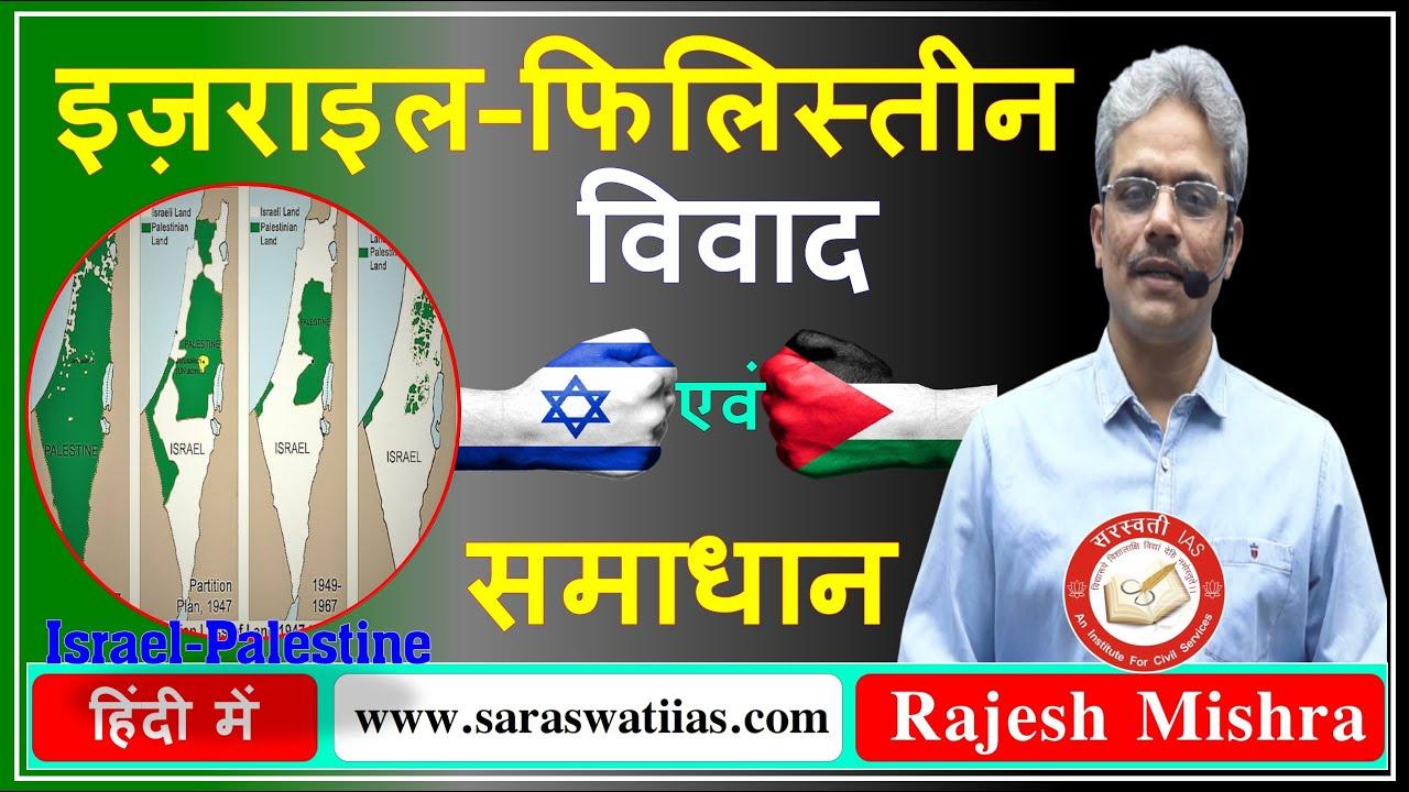 इज़राइल–फिलिस्तीन विवाद एवं समाधान   Israel Palestine Conflict & Solution in Hindi By Rajesh Mishra