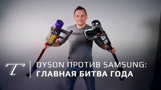 Тест пылесосов: Dyson против Samsung (2018)