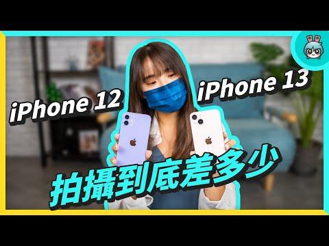 iPhone 13 開箱!拍照、錄影、續航、效能各項功能測給你看!跟 iPhone 12 比差很多嗎?