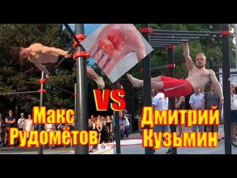 Макс Рудомётов VS Дмитрий Кузьмин | Воркаут баттлы в Новокузнецке |10.07.18|
