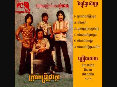 02 Cham Snae  Mol Kamach 061112