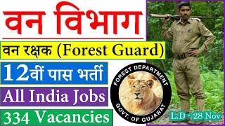 Forest Guard Bharti 2018 || Gujarat Forest Department Recruitment & Syllabus