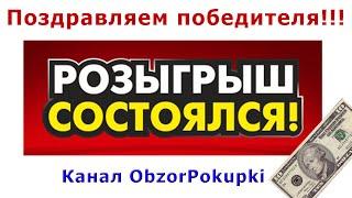 Gambar cover Розыгрыш приза на канале ObzorPokupki