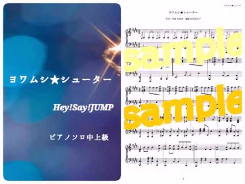 Hey! Say! JUMP/ヨワムシ★シューター ピアノソロ 中上級 楽譜 デモ演奏