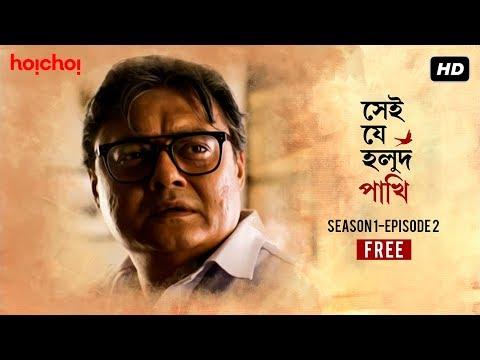 Shei Je Holud Pakhi (সেই যে হলুদ পাখি) | S01E02 | Icchamrityu | Free Episode | Hoichoi