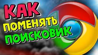 как сделать поисковую систему google