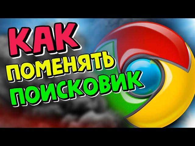 Как поменять поисковик в Google Chrome