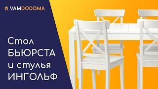 Стол БЬЮРСТА и стул ИНГОЛЬФ.  Обзор товаров IKEA.