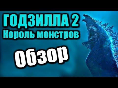ГОДЗИЛЛА 2. КОРОЛЬ МОНСТРОВ - ОБЗОР ФИЛЬМА