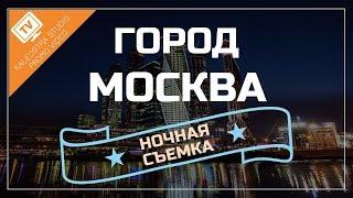 Работа в такси. Реальный заработок в такси по ночной Москве.