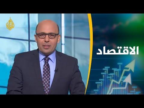 النشرة الاقتصادية الأولى 2019/6/26  - نشر قبل 4 ساعة