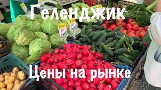 Геленджик. Цены на рынке на продукты. Отдых в Геленджике