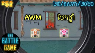 AWM បែកថ្នាំ | Epic Game Rules of Survival Khmer - Funny Strategy Battle Online
