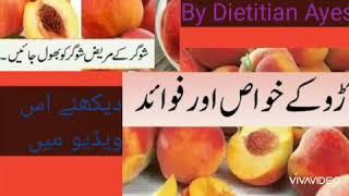 Aroo k faide sugar k marizoo k liy behtreen peach health benefits Nutritionis By Dietitian Ayesha
