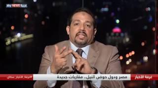 مصر تعود إلى اجتماعات دول حوض النيل