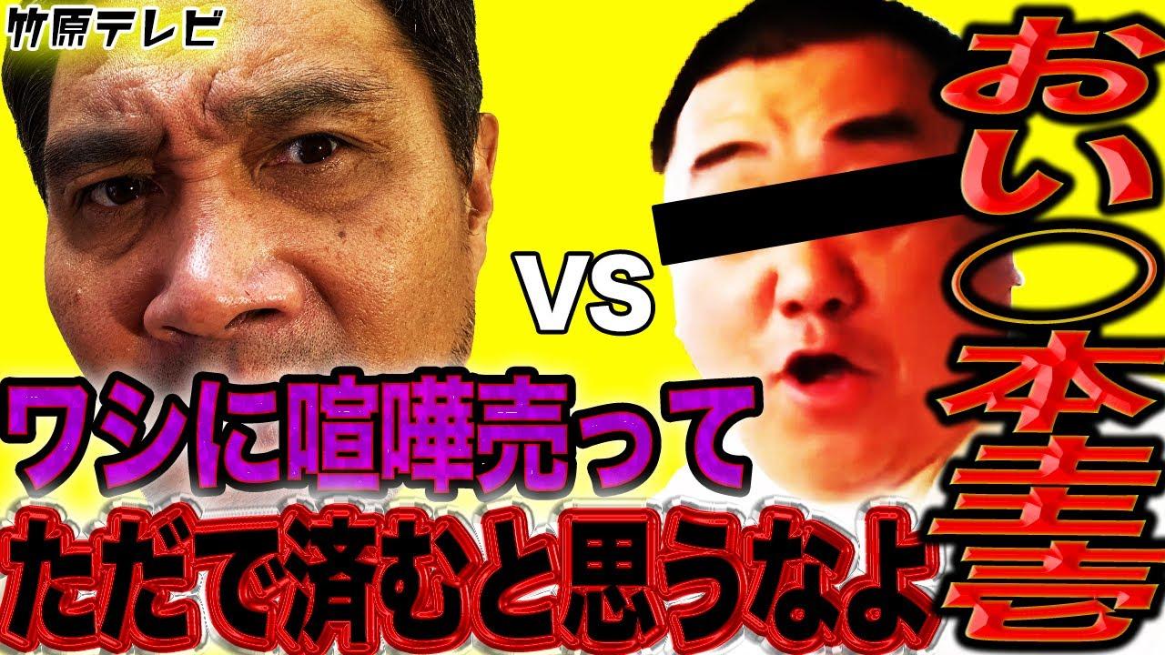 竹原&マッコイにあの広島出身YouTuber芸人がケチをつけてきた!広島喧嘩決戦ぼっ発!
