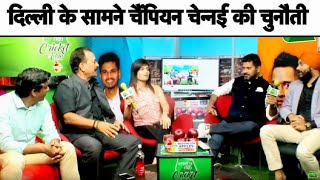 DCvsCSK, Preview: क्या घर में गुरू Dhoni को मात दे पाएंगे Rishabh Pant? | IPL 2019 | Sports Tak