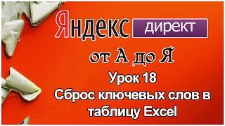 Яндекс Директ. Урок 18.Сброс ключевых слов в Excel таблицу Яндекс Директ