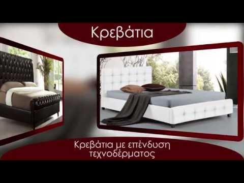 Κρεβάτια και κρεβατοκάμαρες Kollises.gr