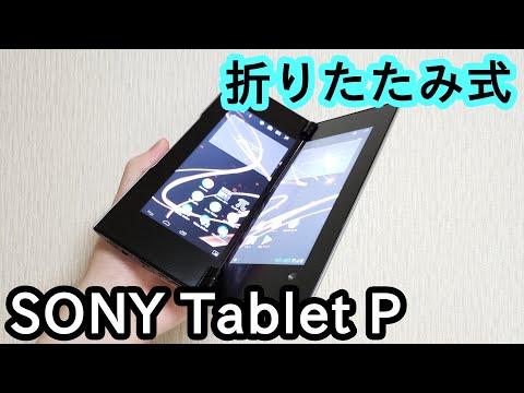 【平成の遺産】折りたたみ式タブレット「sony-tablet-p」今更レビュー