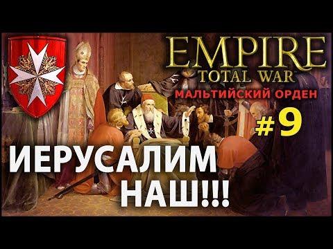 Empire:Total War - Мальтийский Орден №9 - Иерусалим наш!!!