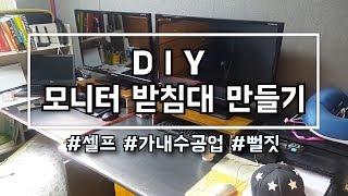 DIY 공짜로 모니터 받침 만들기 (비용 0원)