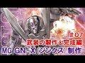 MGジンクス(GN-X)#07武装の製作&完成編『機動戦士ガンダムOO』ガンプラ製作@GM…