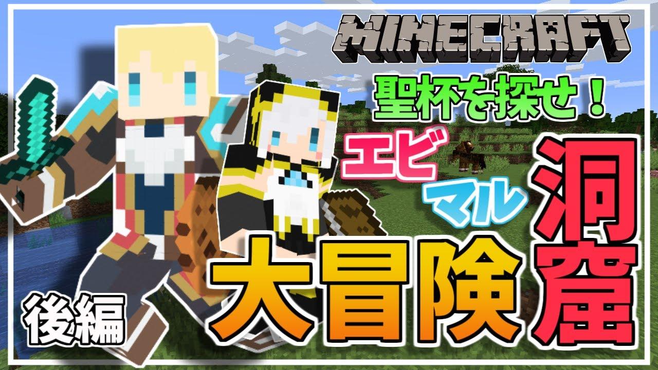 【マイクラ】少女を救うため師弟で命がけの冒険に挑みます…!!後編【にじさんじ/ #エビマル 】
