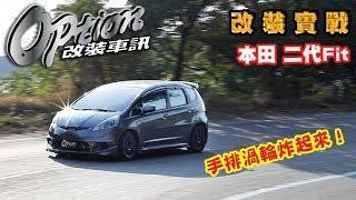 改裝實戰-Honda Fit Turbo化+5MT移植 Video