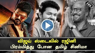 Rajinikanth's Follows Thalapathy Vijay Style | Tamil Cinema's Next Superstar | Master